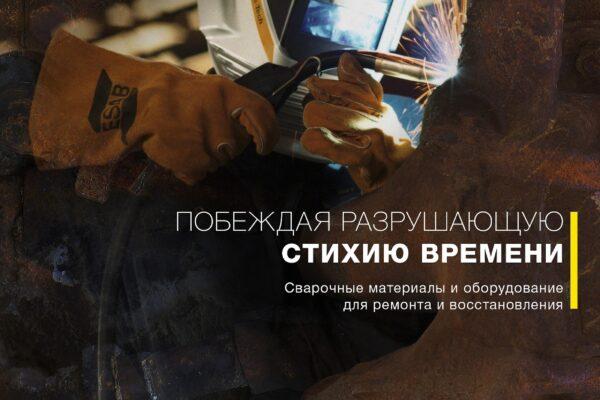 Рекламная кампания ESAB 2020