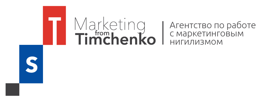 Marketing from Timchenko