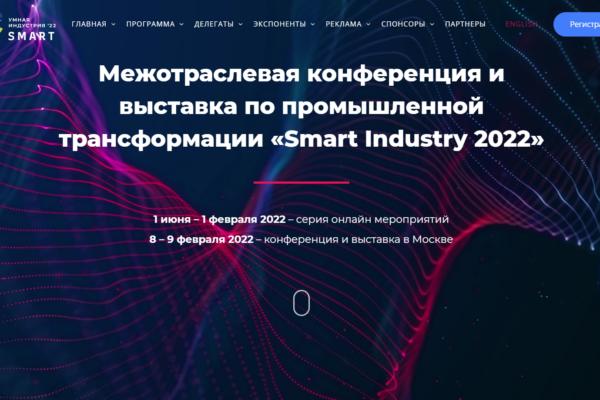 Межотраслевая конференция Smart Industry 2022